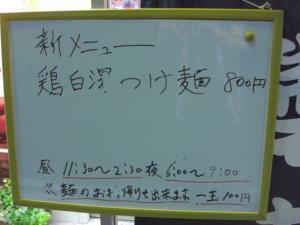09090120燵家製麺・鶏白湯つけ麺 告知