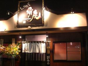 09091919秀虎・店舗外観