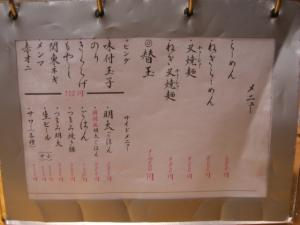 09092103田中商店・メニュー表
