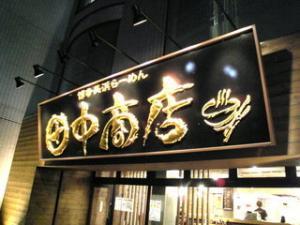 09092103田中商店・店舗看板