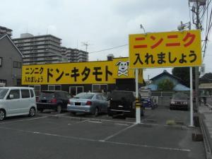 09092712ドンキタ・店舗外観