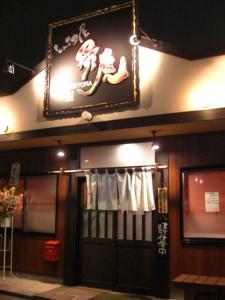09092718秀虎・店舗外観