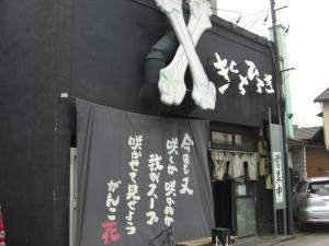 09100112きくちひろき・店舗外観