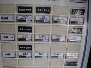 09100112きくちひろき・券売機