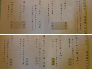 09101118稲葉・メニュー表①②