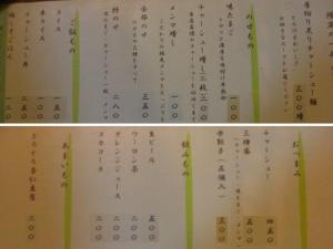09101118稲葉・メニュー表③④