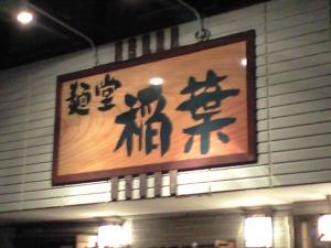 09101118稲葉・店舗看板