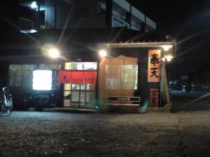 09103020奉天・店舗外観