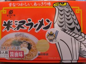 09111211米沢ラーメンお土産 パッケージ