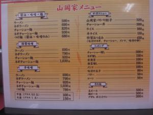 09082803山岡家・テーブル席メニュー表