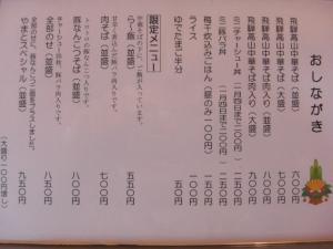 09123112やまと・おしながき新年Ver