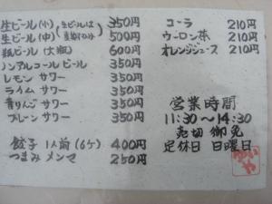 09123012ゆいや・メニュー表②