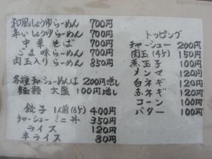 09123012ゆいや・メニュー表①