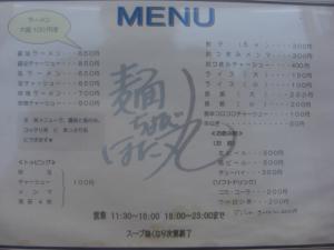 09123016ほた丸・メニュー表