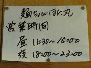 09123016ほた丸・営業案内