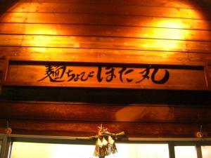 09123017ほた丸・店舗看板