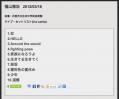 スクリーンショット(2012-03-19 20.57.42)
