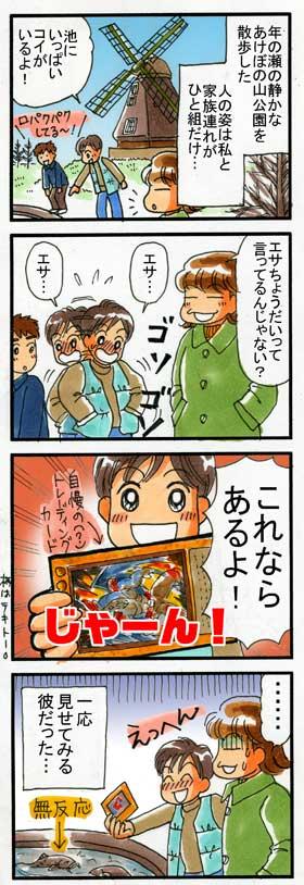 akebonoyama