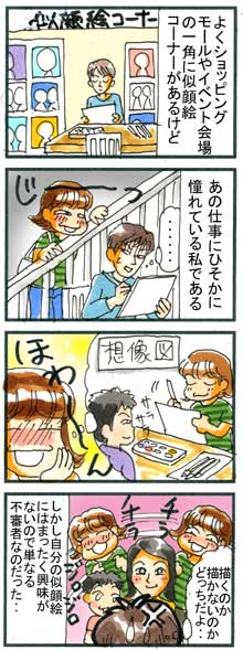 nigaoenokoto
