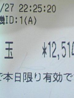 09 1/27レシート