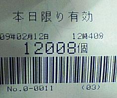 092/12レシート