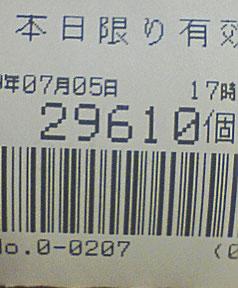 090705レシート