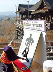 清水寺の舞台から飛び降りる覚悟であなたも「変」に!
