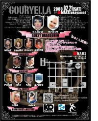 名古屋の猟奇女装ヴァネッサさんと共演!