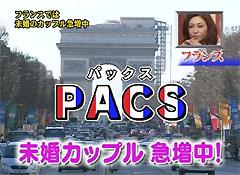 同性パートナーも使えるPACS法