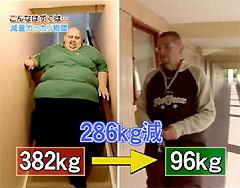 夢の300kgダイエット