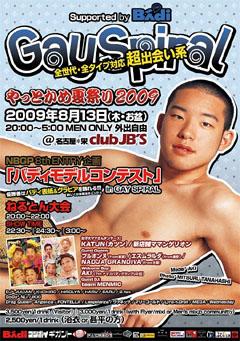 名古屋 GAY SPIRAL