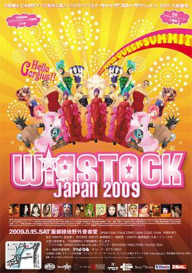 ウィッグストックジャパン2009