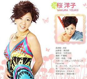 桜洋子さん