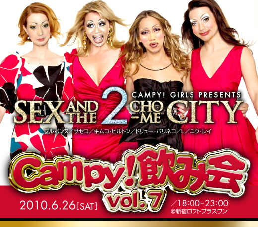 都会(2丁目)に生きる女装たちのラブ&セックスドラマ!