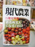 現代農業 001