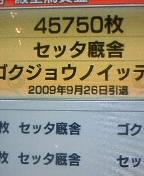 45750セッタ