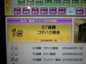 ライド67ロム太郎
