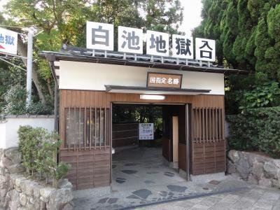 beppujigoku7