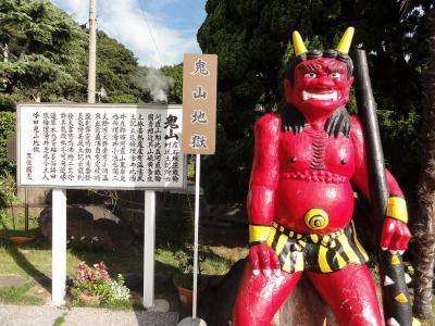 beppujigoku10