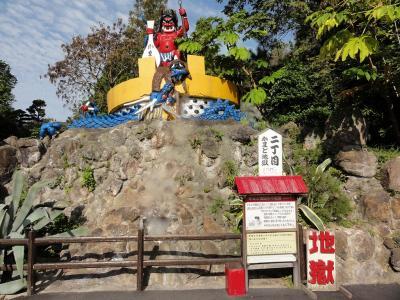 beppujigoku14
