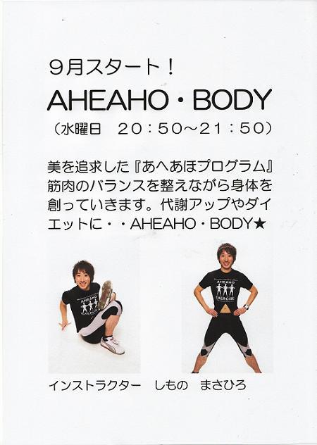 パル札幌 新プログラム