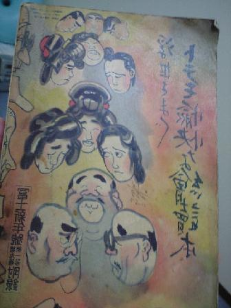 昭和10 漫画2
