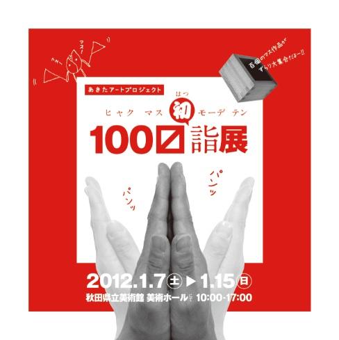 100masu2012.jpg