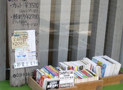 秋田Book Boat