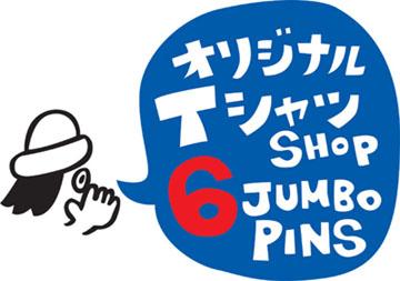 6JUMBOPINStop2010_04.jpg