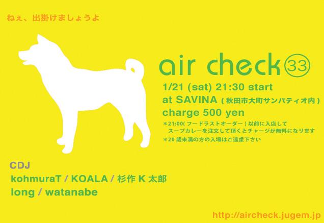 aircheck.jpg