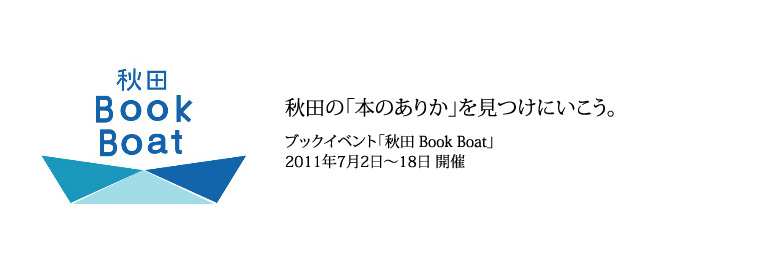 bookboatheader.jpg