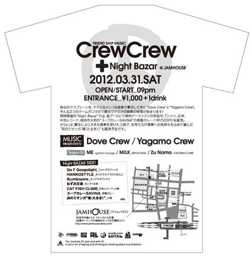 crewcrew_ura.jpg