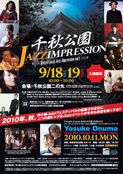 千秋公園 Jazz Impression