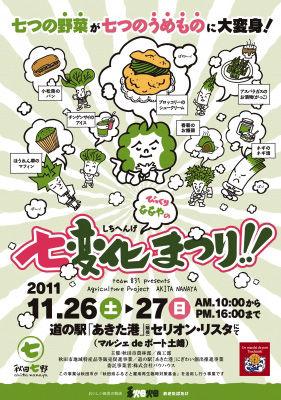 nanaya201111.jpg